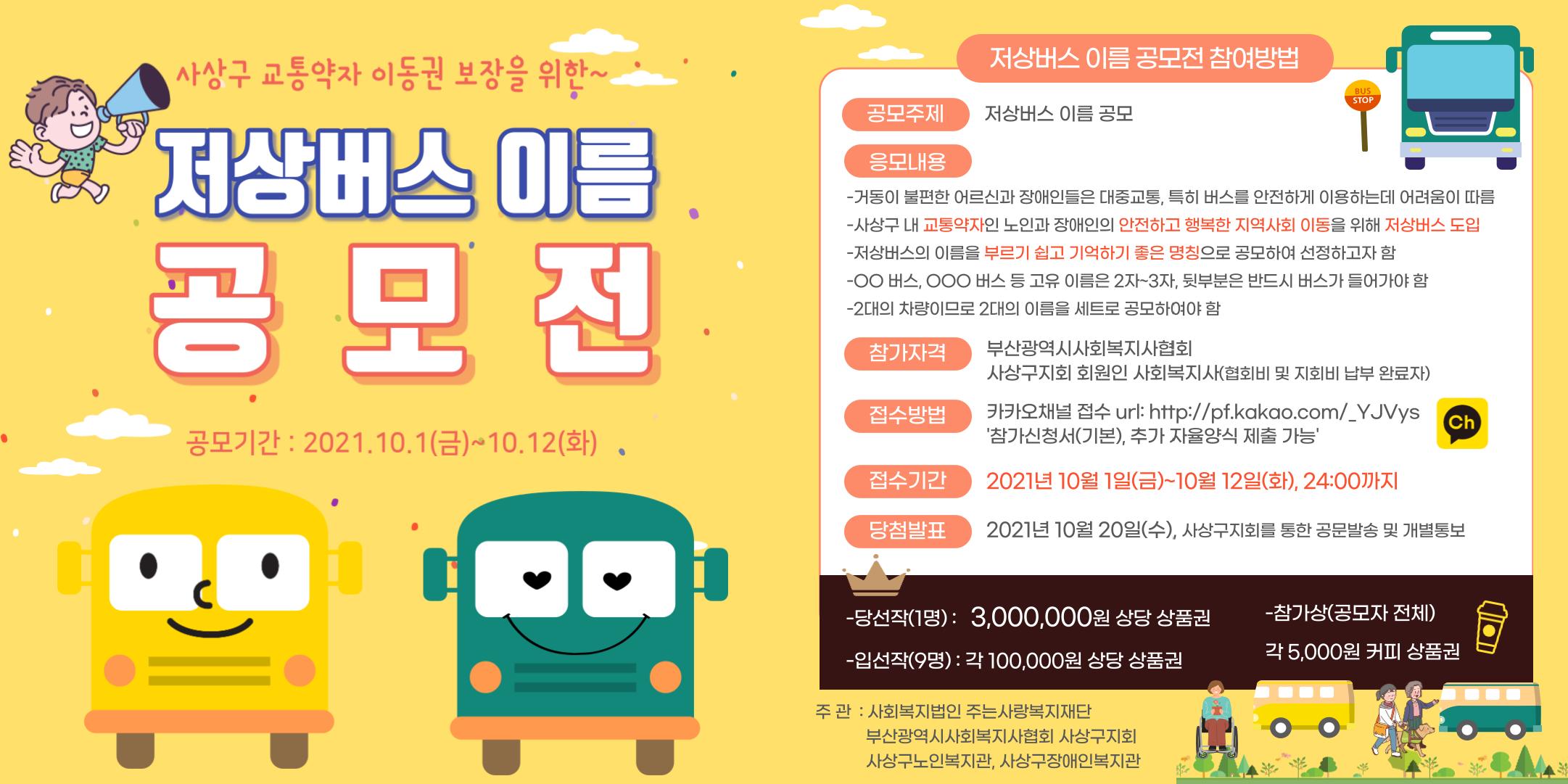 저상버스 이름 공모전 포스터.png