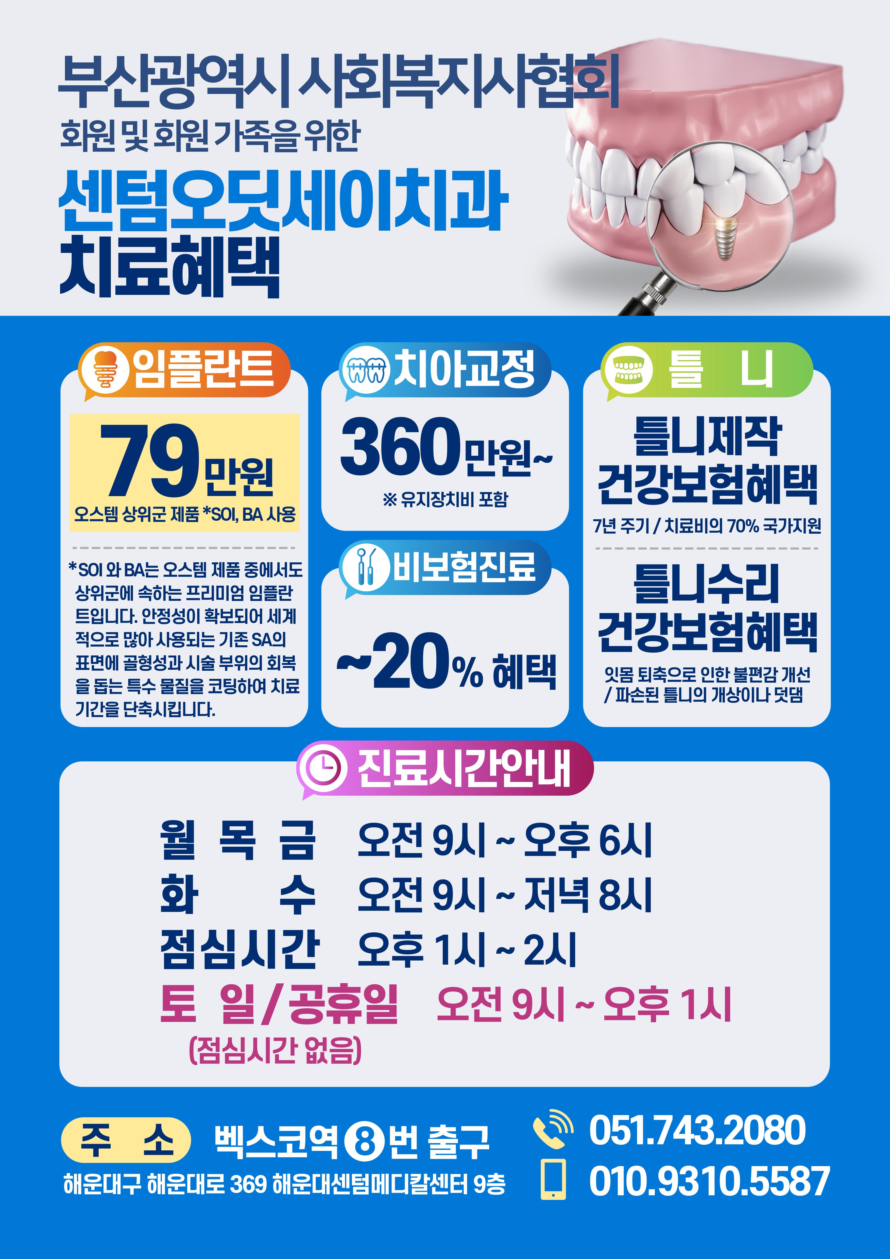 협약포스터-부산광역시 사회복지사협회.jpg