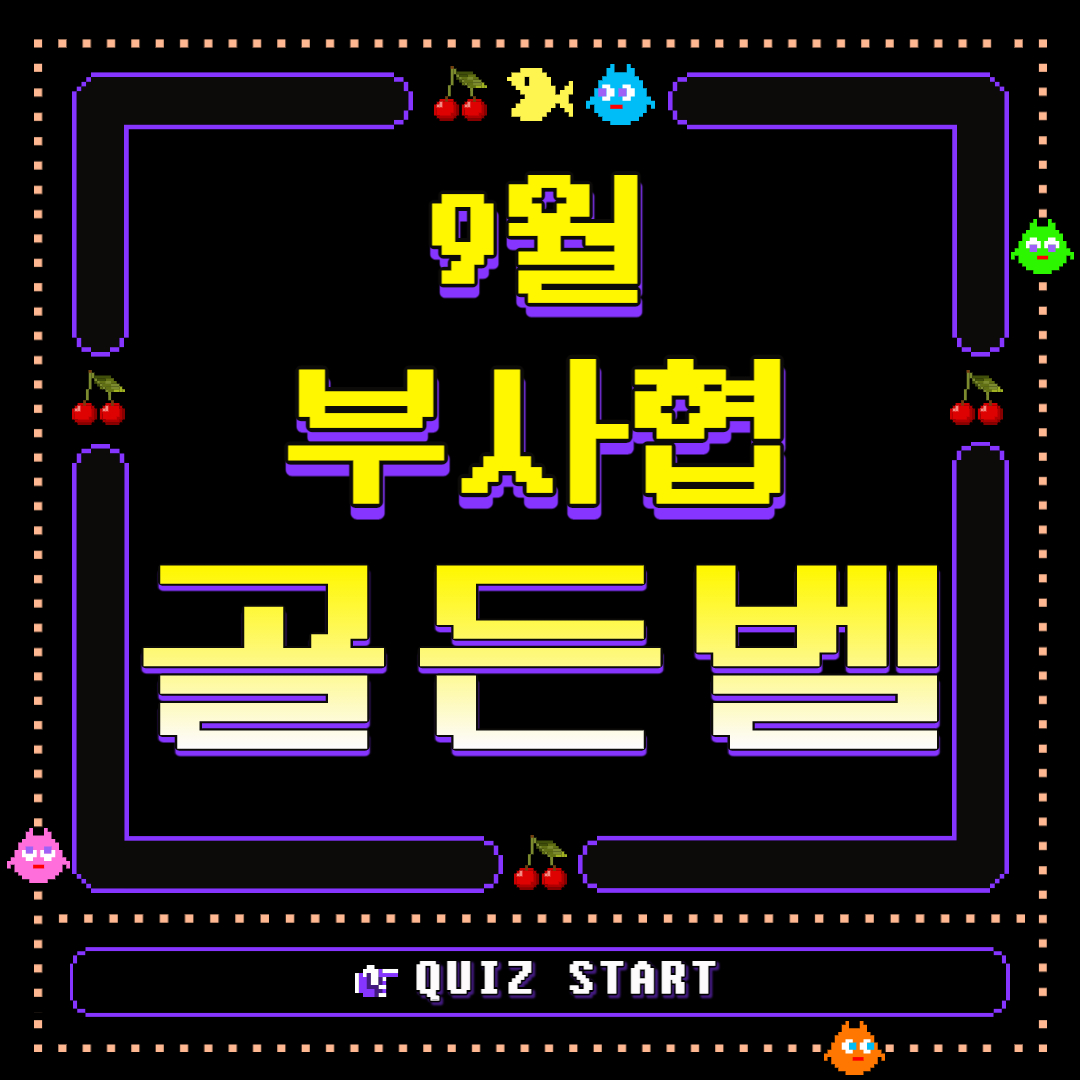 9월 부사협 골든벨-001.jpg