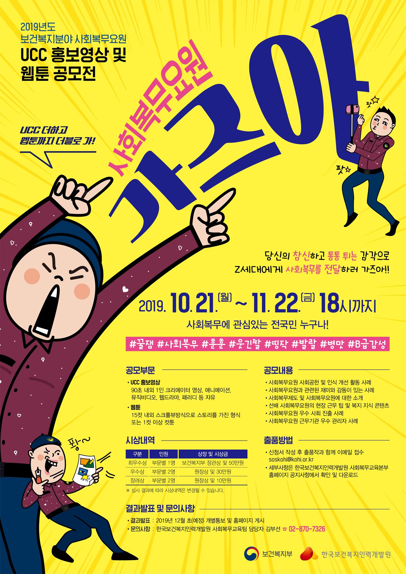 붙임3. '19년 보건복지분야 사회복무요원 UCC 홍보영상 및 웹툰 공모전 포스터.jpg