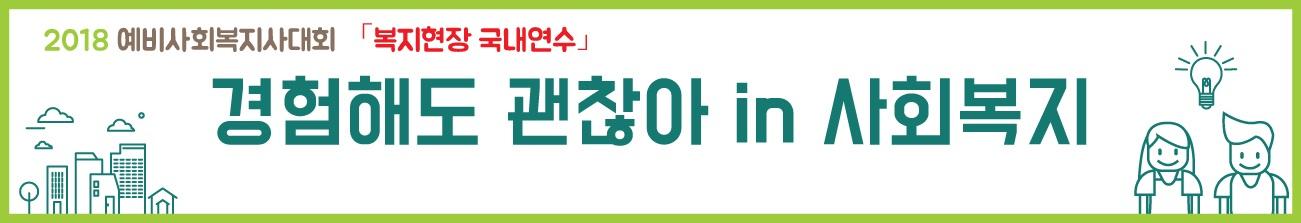 2018사협회예사복현수막시안(hp).jpg