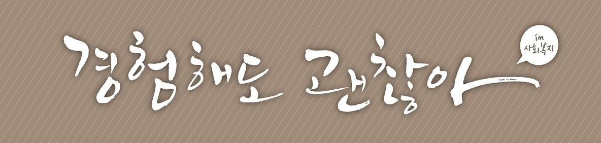 사회복지사협회전단_2017예비사회복지사대회제목이미지.jpg