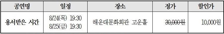 용서받은시간_hp1.jpg