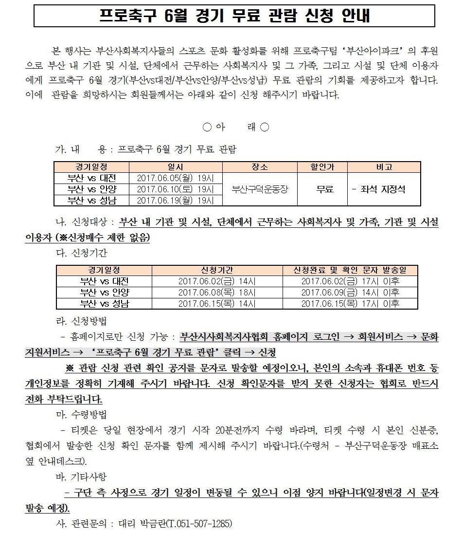 6월경기무료관람_hp공지.jpg