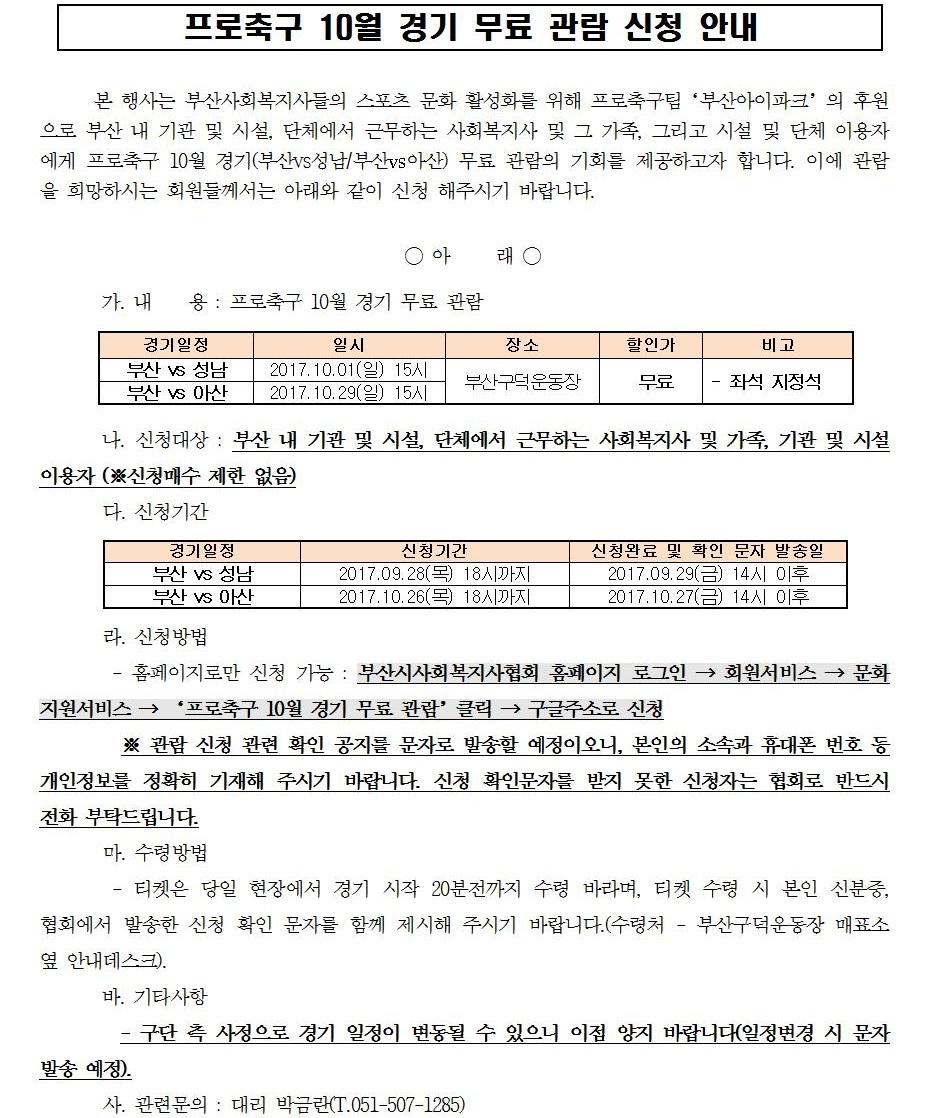 10월경기공지_hp용.jpg