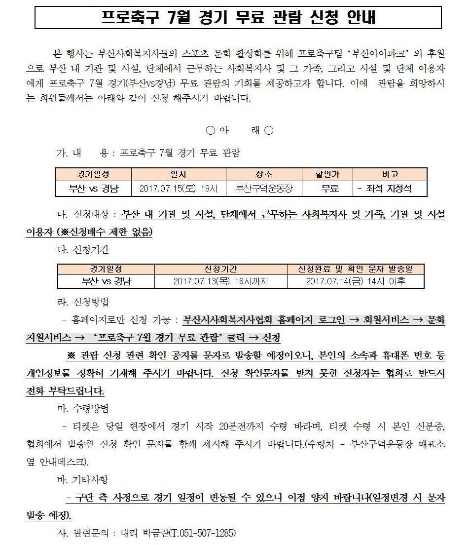 경기공지_hp용.jpg