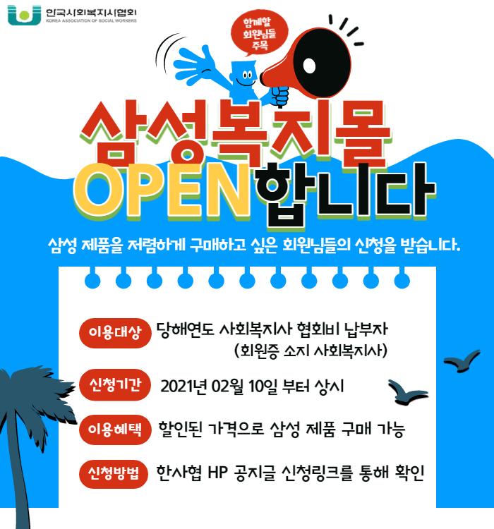 사본 -삼성복지몰 OPEN? 게시글.png