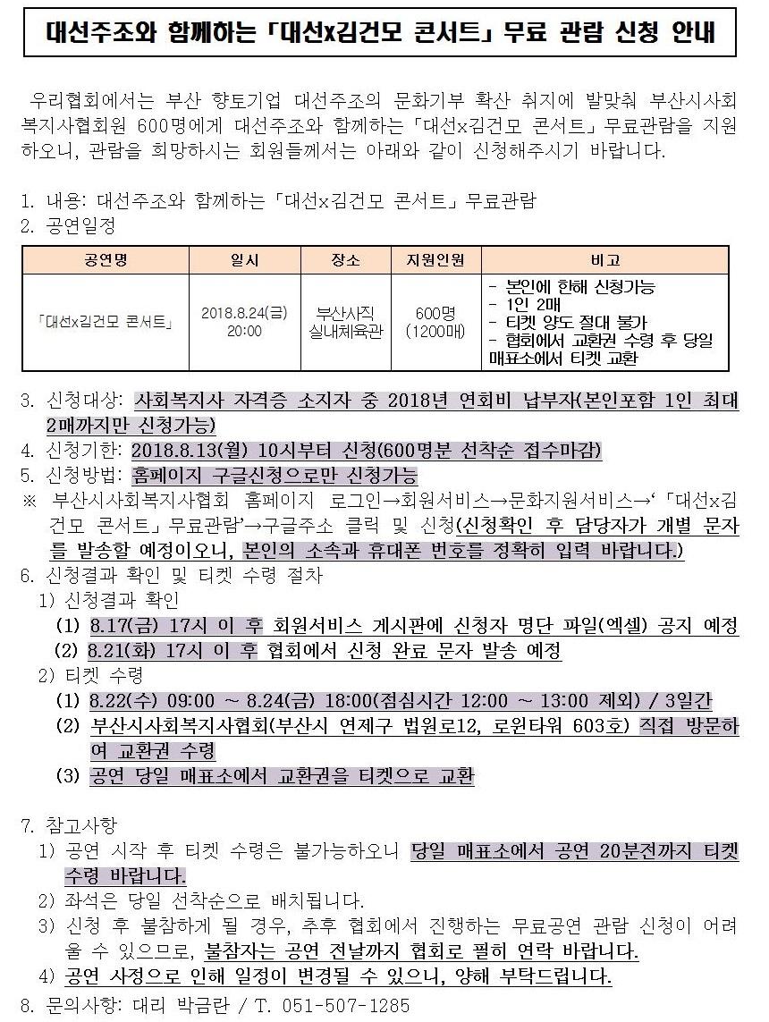 대선x김건모콘서트무료관람초청안내.jpg
