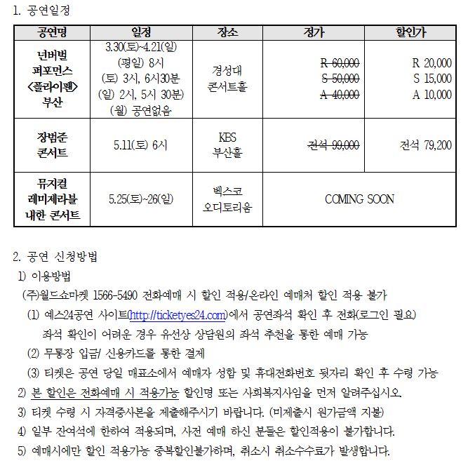 일정 및 신청방법_플라이팬.JPG
