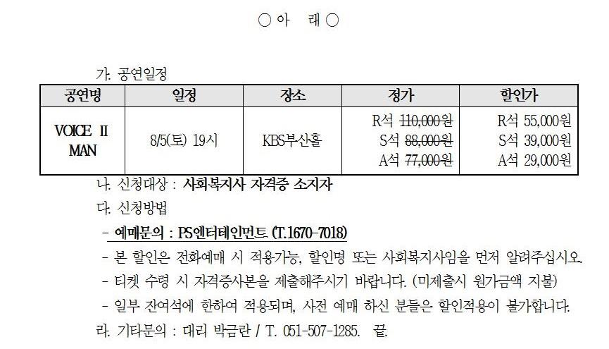 휘성&김태우합동콘서트_hp공지용2.jpg