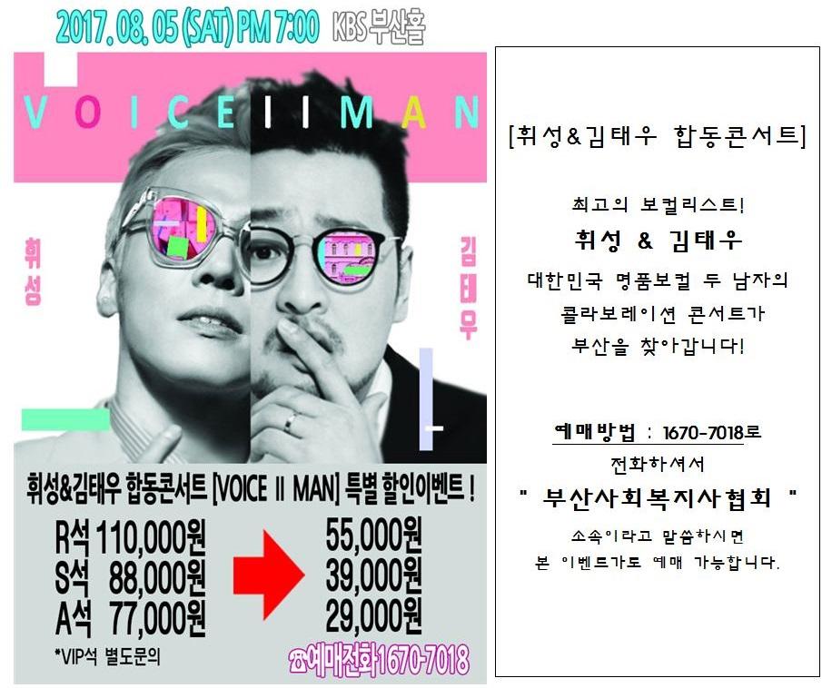 휘성&김태우합동콘서트_hp공지용.jpg