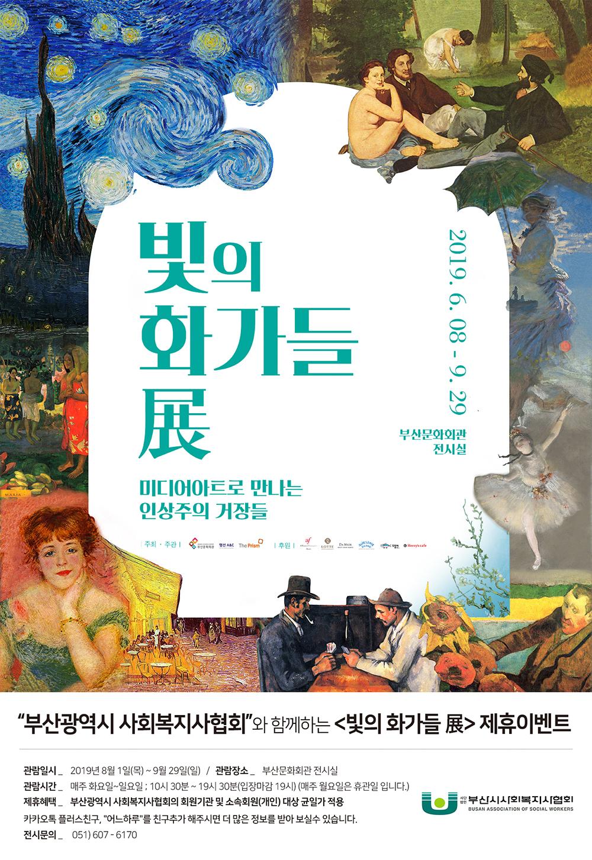 빛의 화가들(부산사회복지사협회).jpg