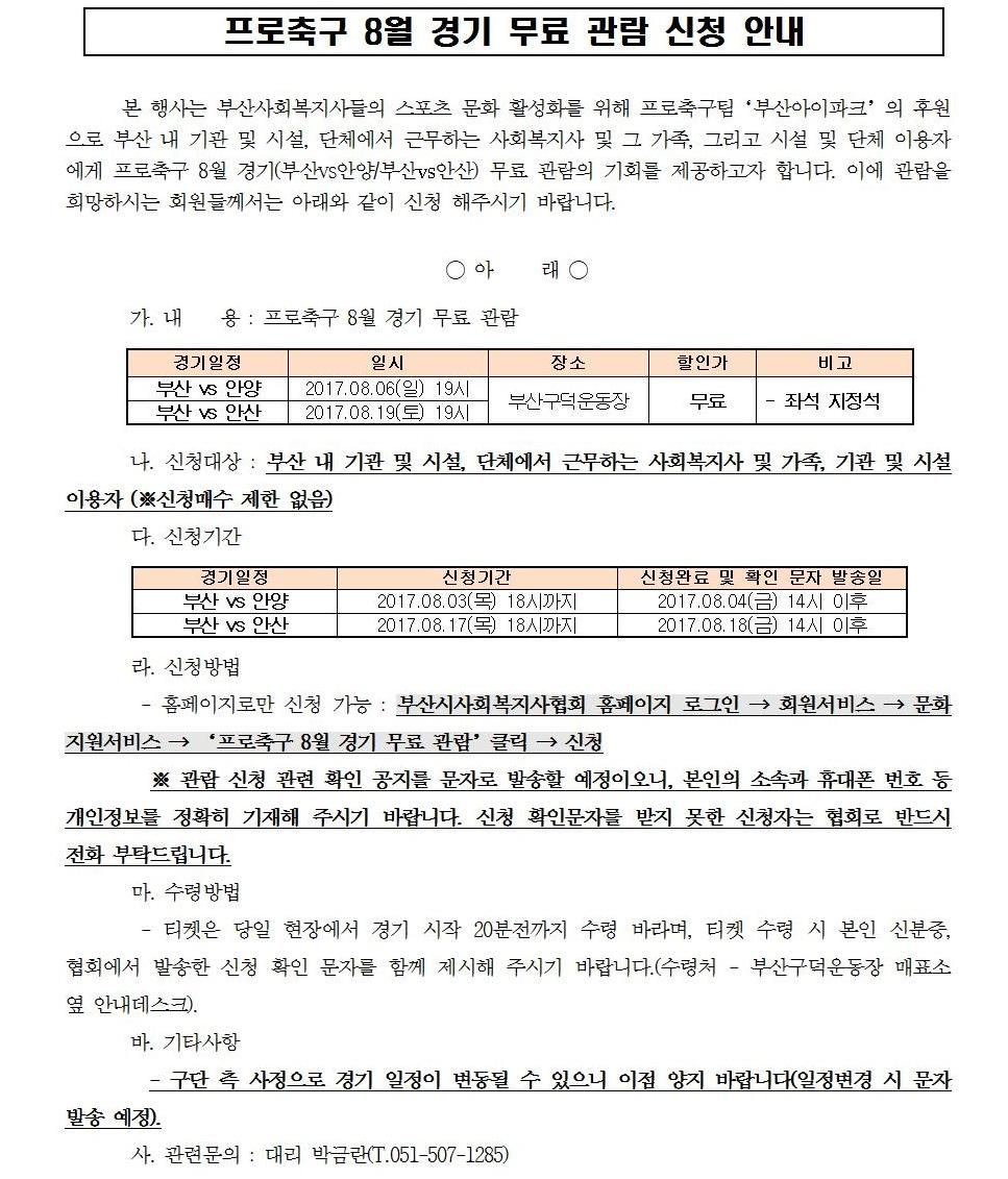 8월경기무료관람_hp공지.jpg