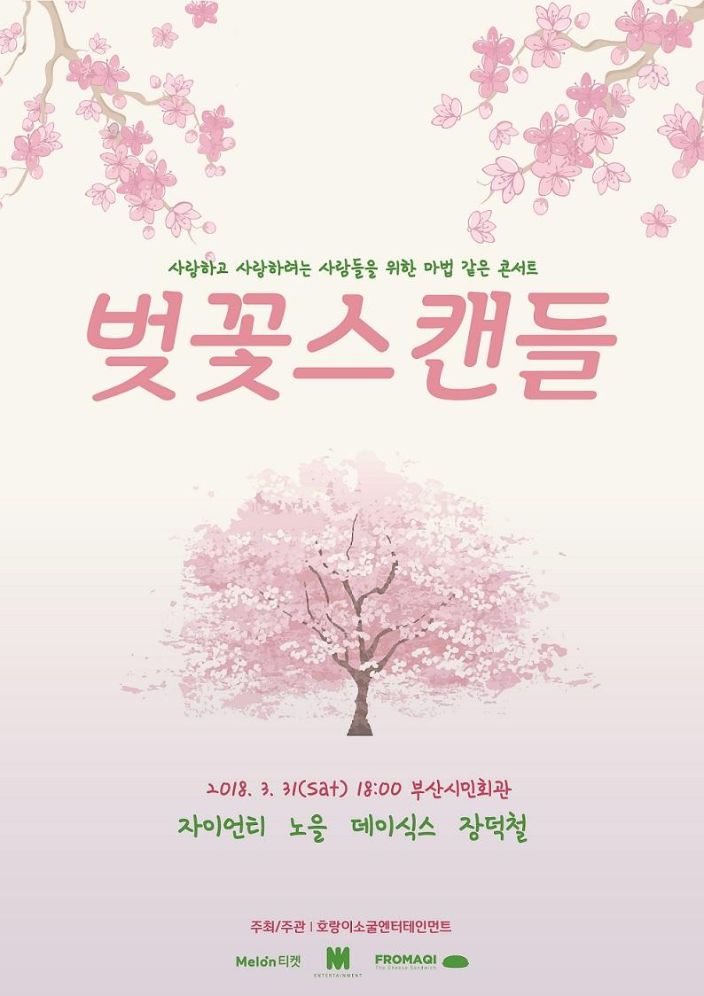 벚꽃스캔들공연포스터.jpg