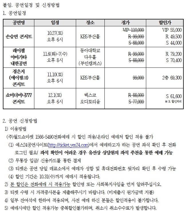 손승연콘서트외3건공지.jpg