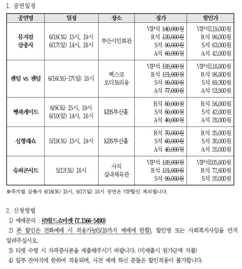 문화공연삼총사외4건할인혜택.jpg
