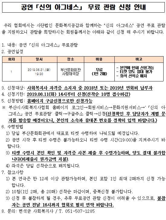 일정 및 신청방법_신의아그네스.JPG