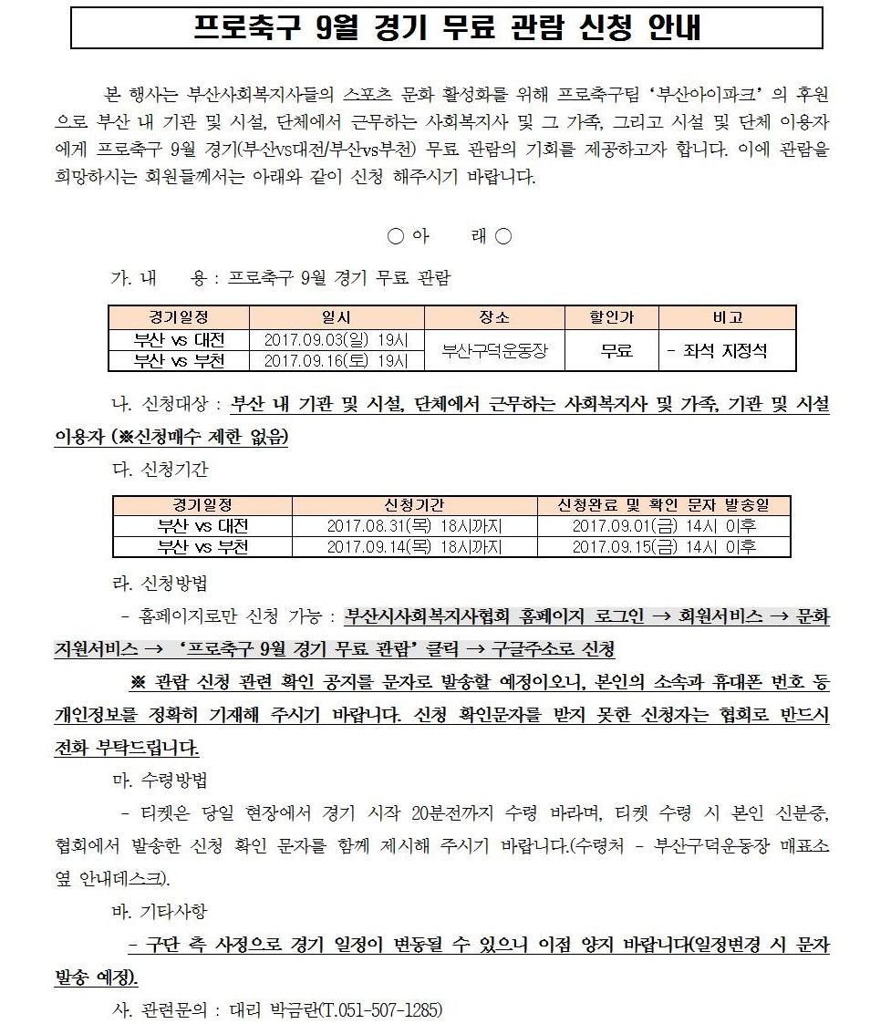 프로축구9월경기무료관람_hp공지.jpg