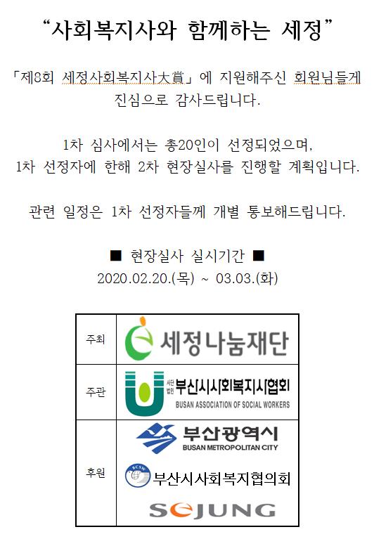 1차 선정결과 알림.PNG