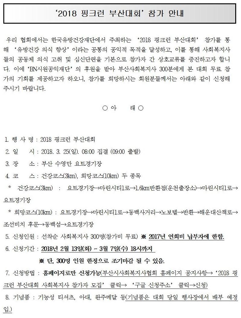 2018핑크런부산대회참가자모집_1.jpg