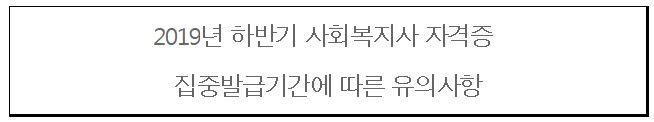 2019년도 자격증 집중발급기간 안내 제목.JPG