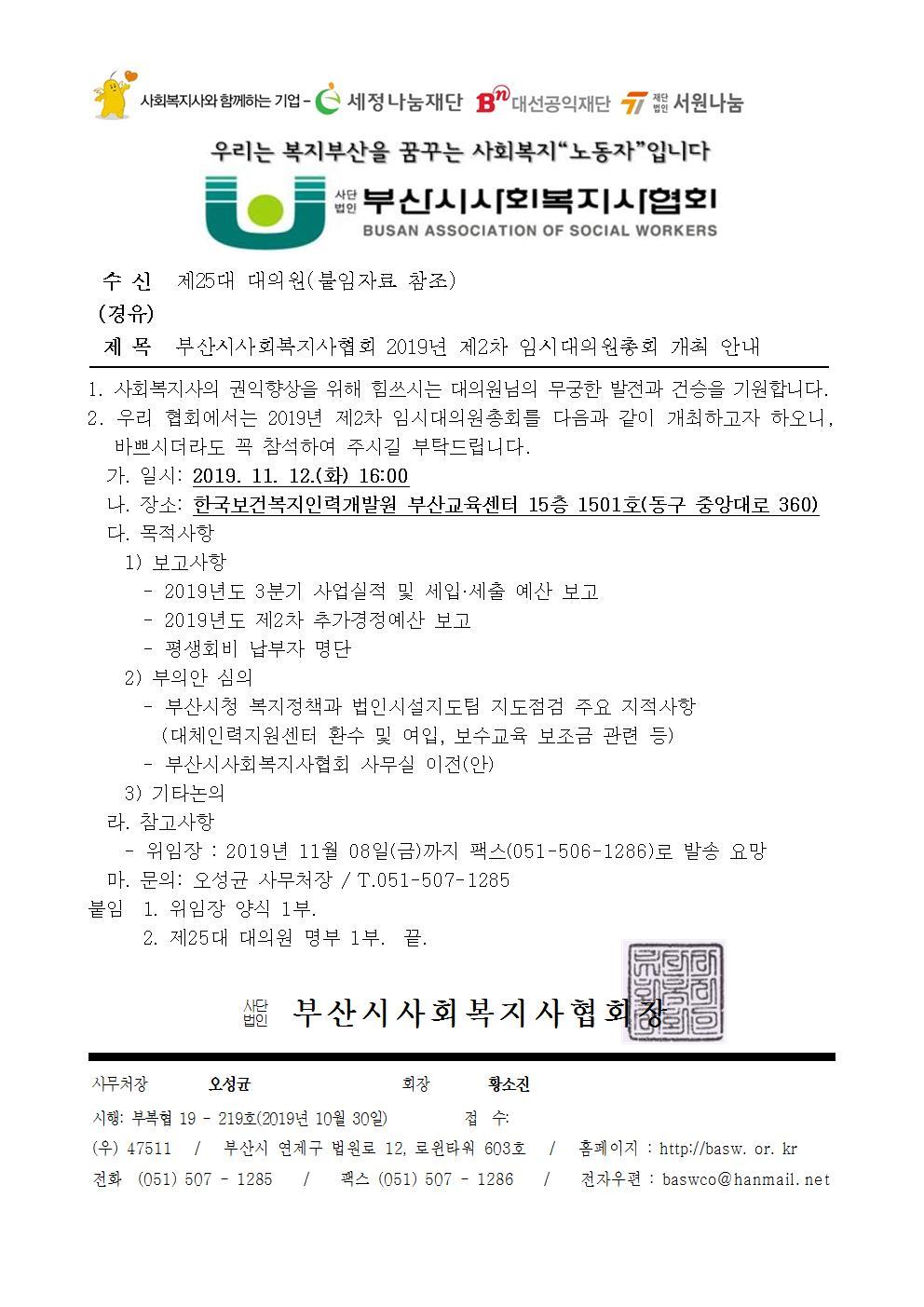 발송 - 2019년 임시대의원총회 개최 알림(11.12)공문.jpg