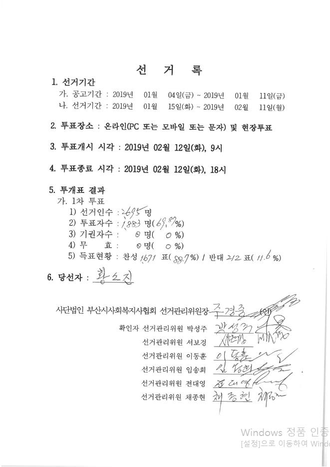 제25대 회장 선거록.png