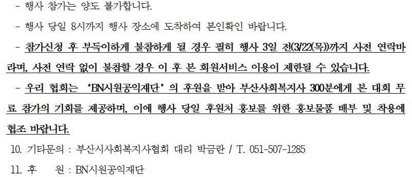 핑크런부산대회참가자모집_재공지2.jpg