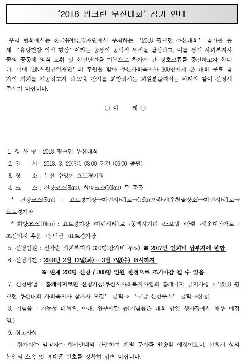 핑크런부산대회참가자모집_재공지.jpg