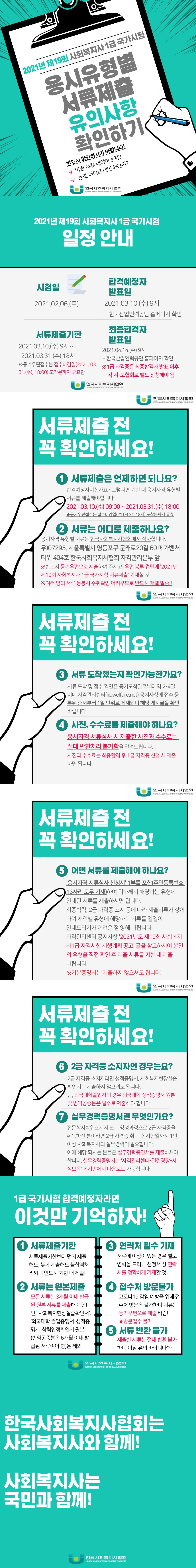 제19회-1급-응시서류제출-유의사항_210217.png
