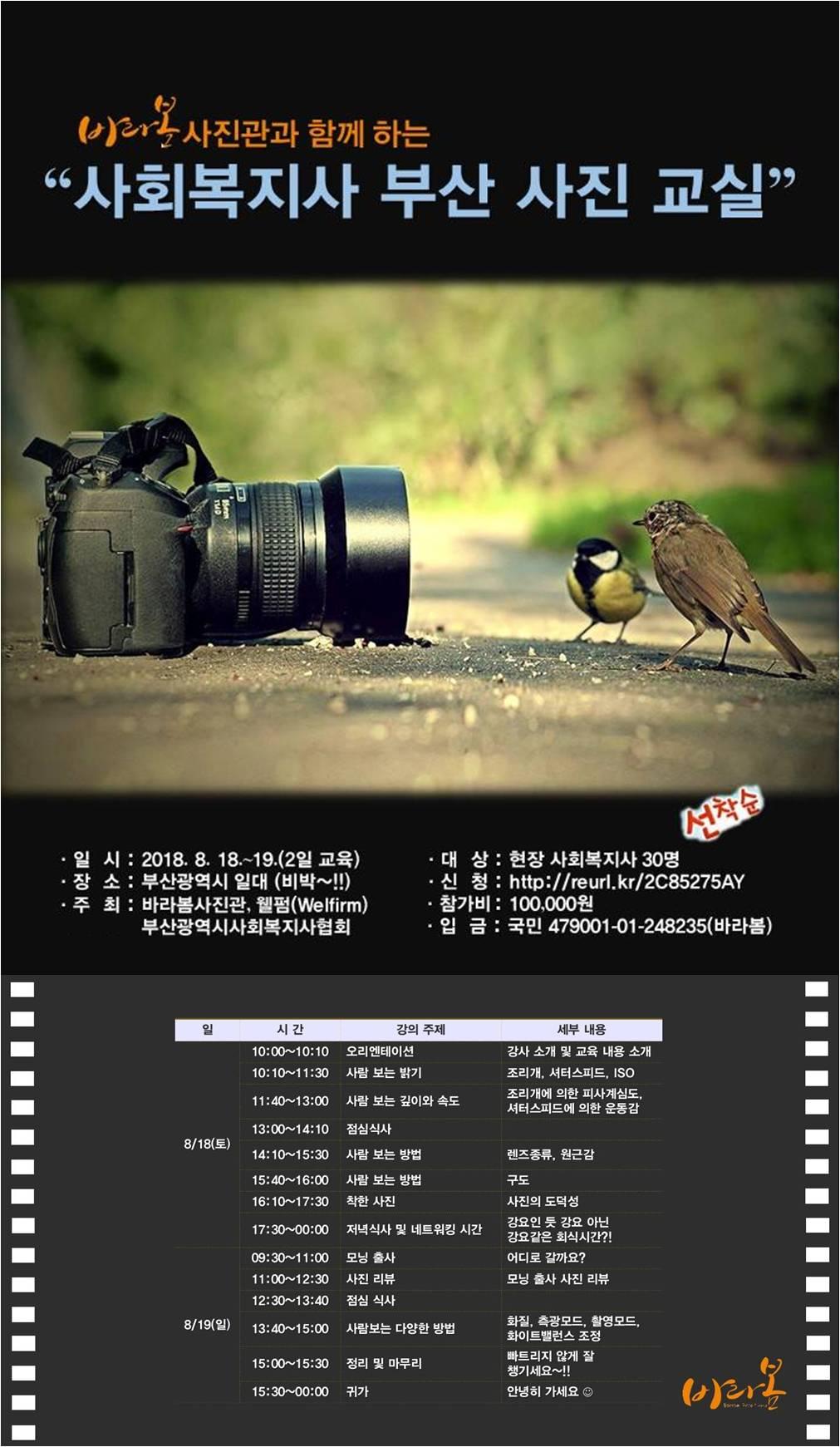 사진교실(홈페이지).jpg