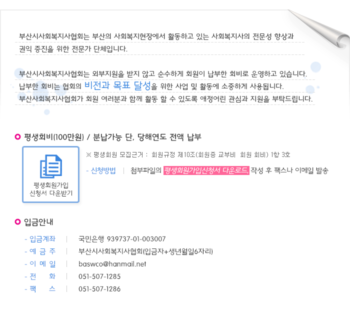 평생회원안내_공지.png