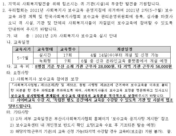 2차 보수교육 안내_hp공지.JPG