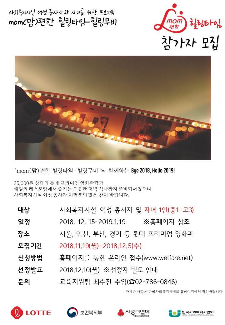 포스터(힐링무비_2018_로고변경).jpg