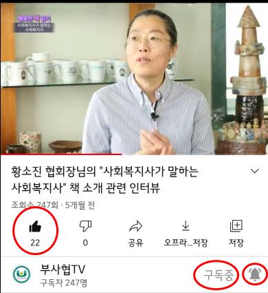 부사협 유투브.png