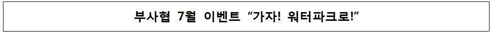 7월이벤트제목.JPG