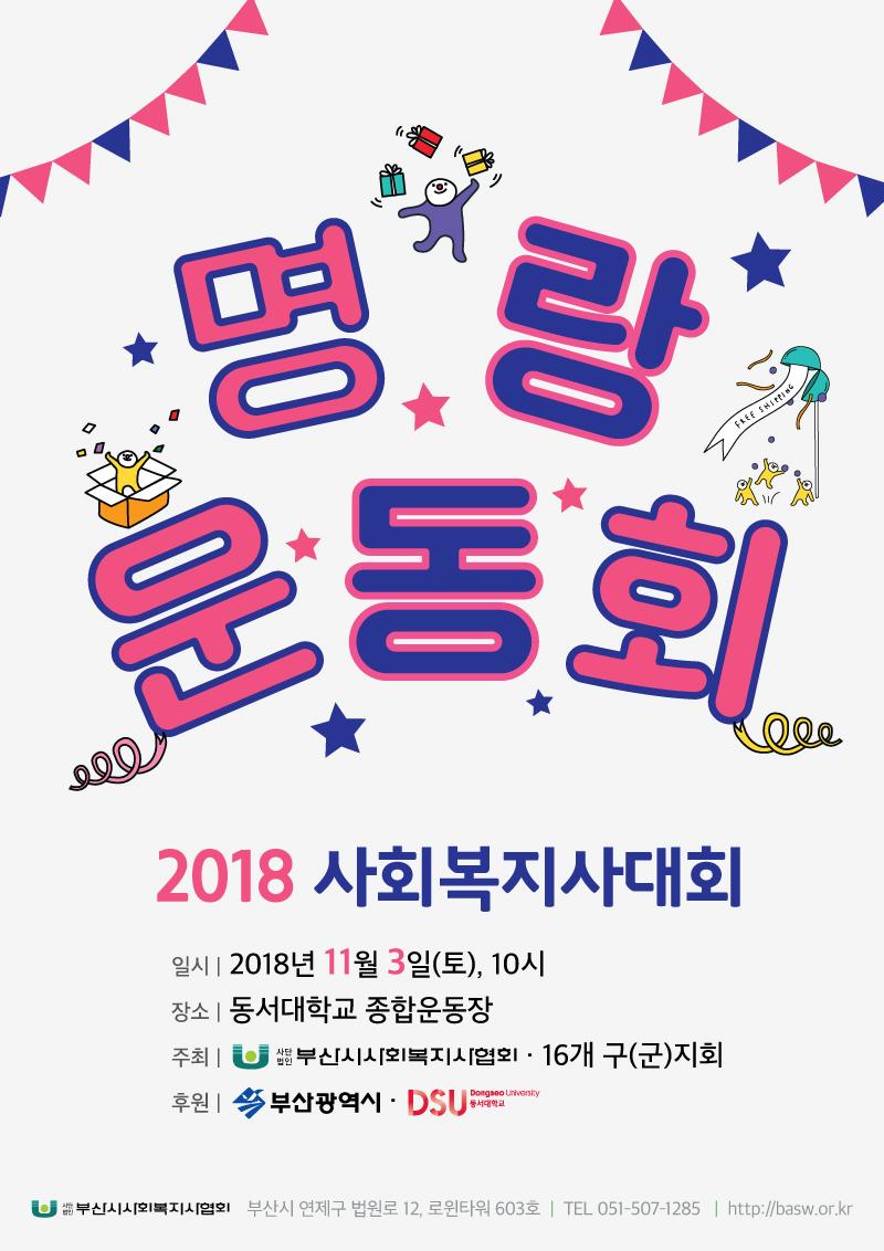 2018사회복지사대회 웹포스터.jpg