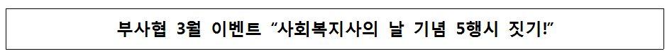 3월이벤트제목.JPG