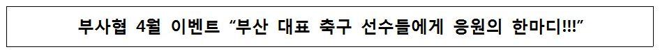4월이벤트제목.JPG